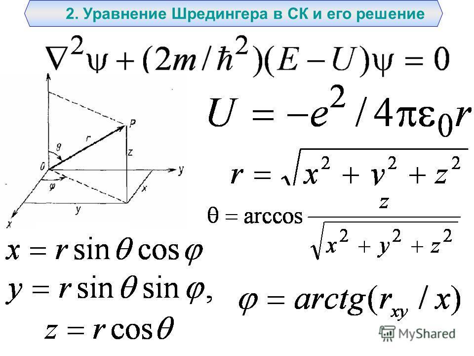 ,. - 2. Уравнение Шредингера в СК и его решение