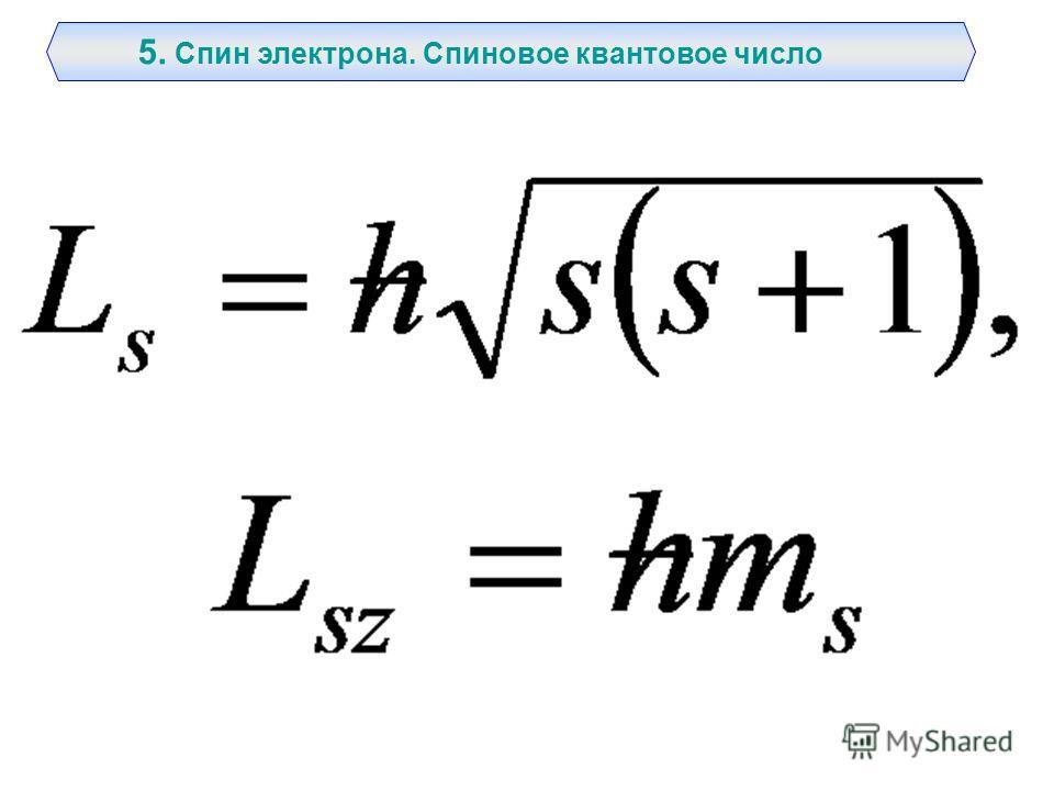 5. Спин электрона. Спиновое квантовое число