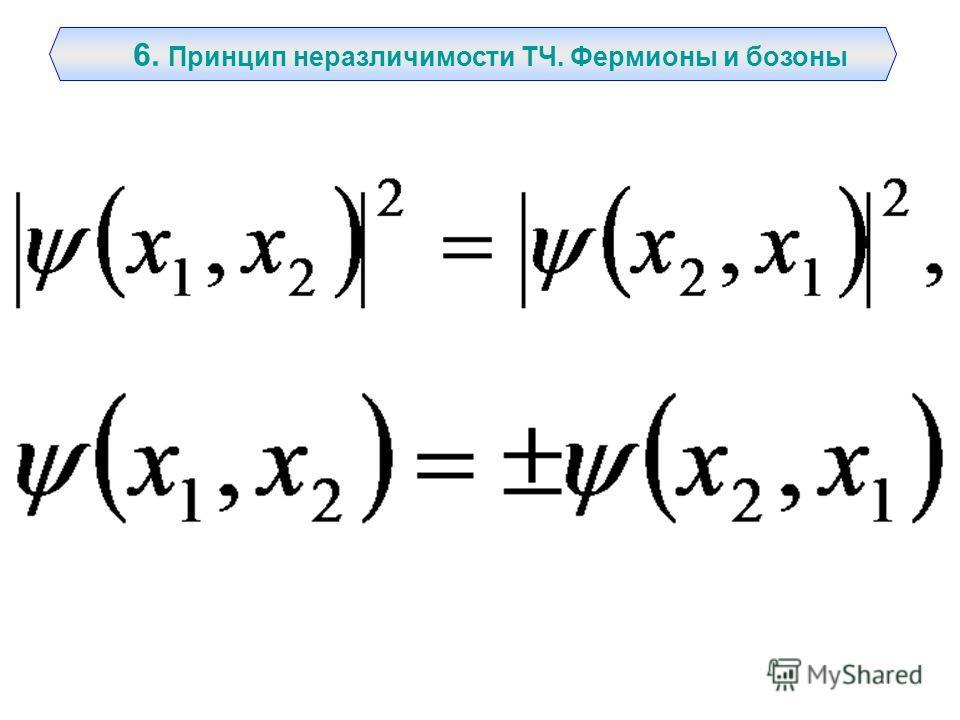 6. Принцип неразличимости ТЧ. Фермионы и бозоны