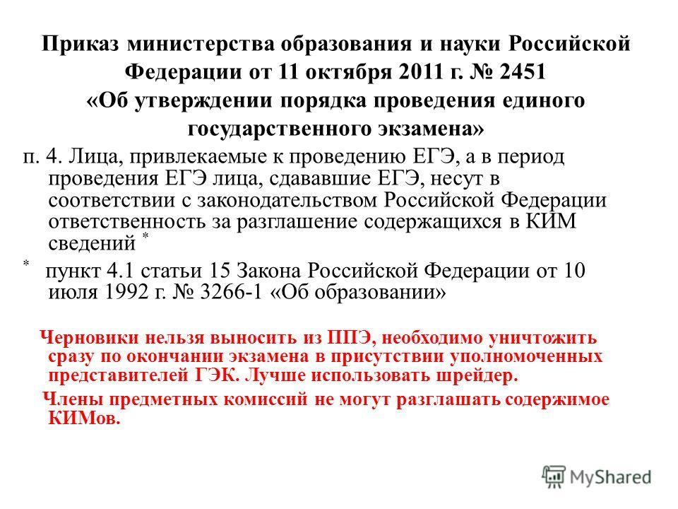 Приказ министерства образования и науки Российской Федерации от 11 октября 2011 г. 2451 «Об утверждении порядка проведения единого государственного экзамена» п. 4. Лица, привлекаемые к проведению ЕГЭ, а в период проведения ЕГЭ лица, сдававшие ЕГЭ, не