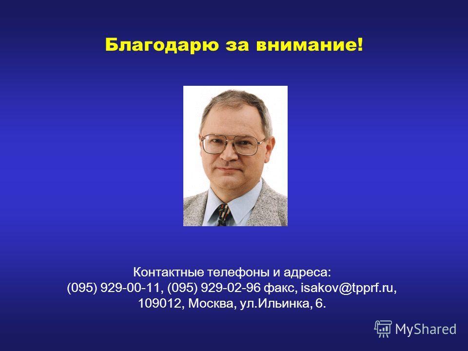 Благодарю за внимание! Контактные телефоны и адреса: (095) 929-00-11, (095) 929-02-96 факс, isakov@tpprf.ru, 109012, Москва, ул.Ильинка, 6.