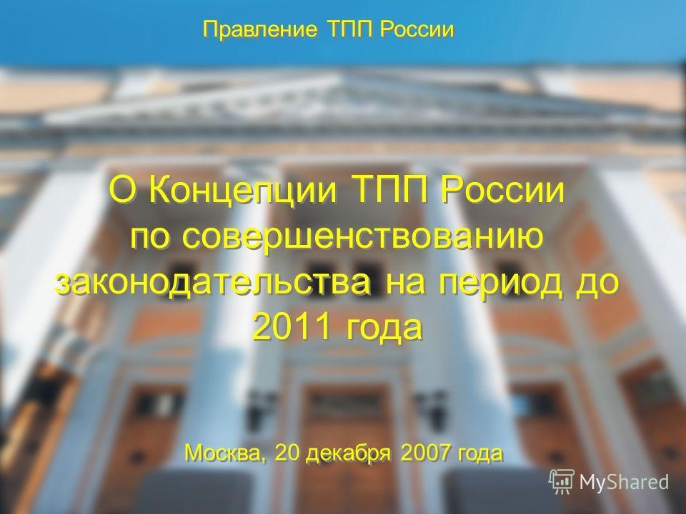 О Концепции ТПП России по совершенствованию законодательства на период до 2011 года Правление ТПП России Москва, 20 декабря 2007 года