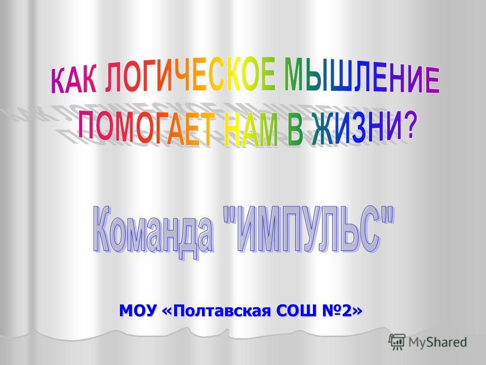 МОУ «Полтавская СОШ 2»
