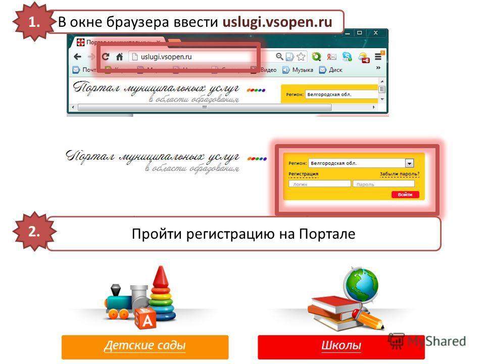 Пройти регистрацию на Портале В окне браузера ввести uslugi.vsopen.ru 1. 2.