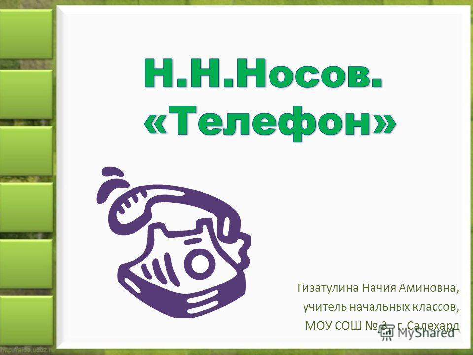 Гизатулина Начия Аминовна, учитель начальных классов, МОУ СОШ 3, г. Салехард