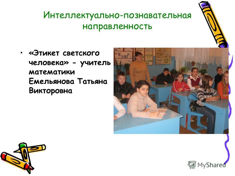 Интеллектуально-познавательная направленность «Этикет светского человека» - учитель математики Емельянова Татьяна Викторовна