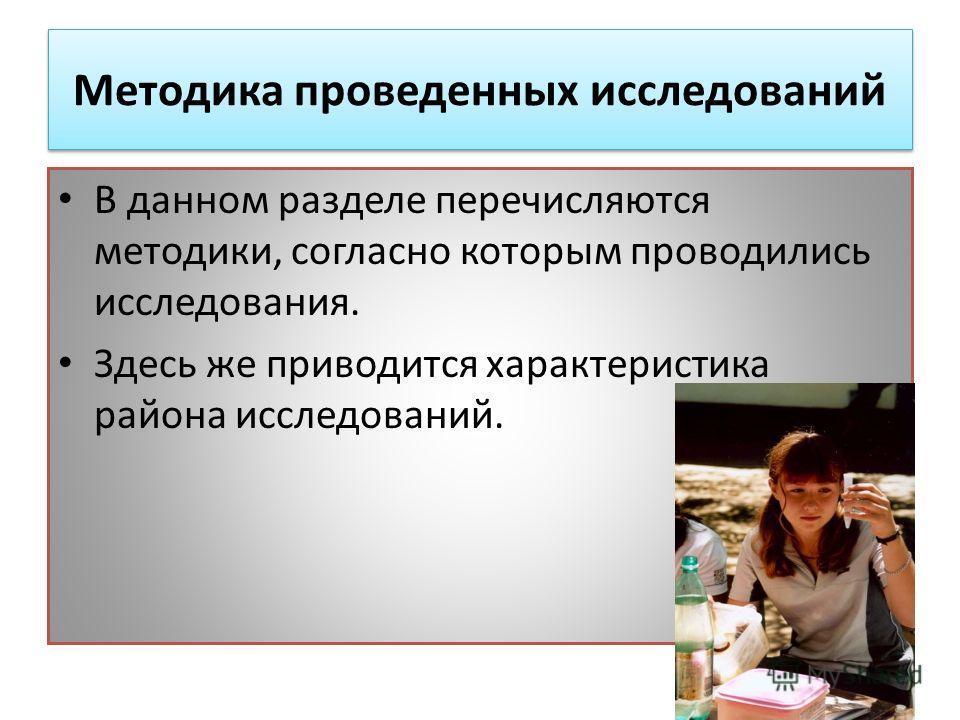 Методика проведенных исследований В данном разделе перечисляются методики, согласно которым проводились исследования. Здесь же приводится характеристика района исследований.