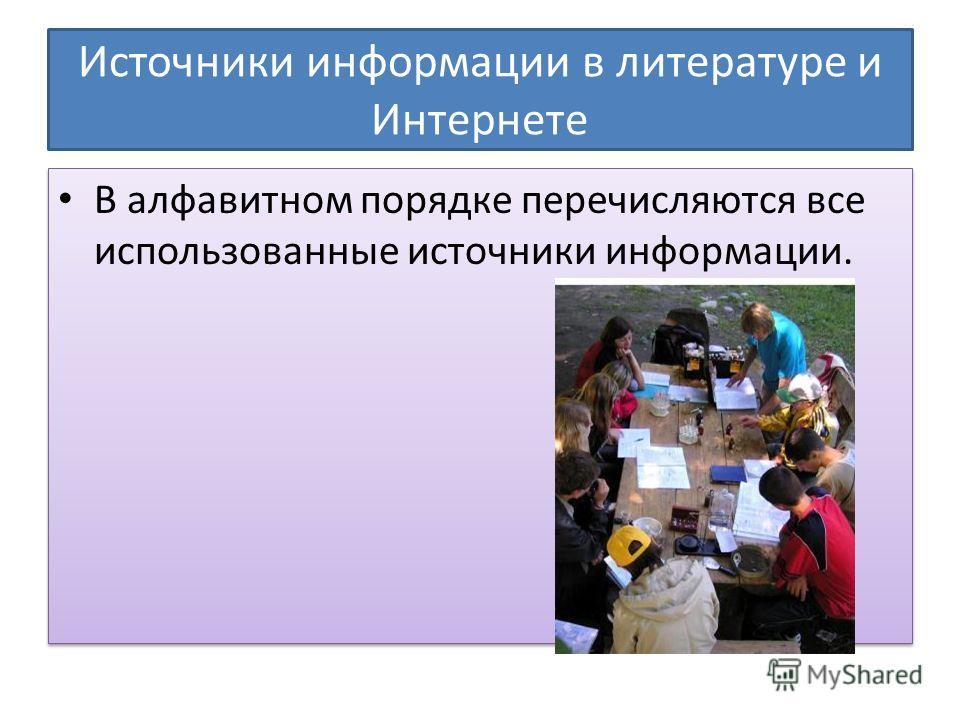 Источники информации в литературе и Интернете В алфавитном порядке перечисляются все использованные источники информации.