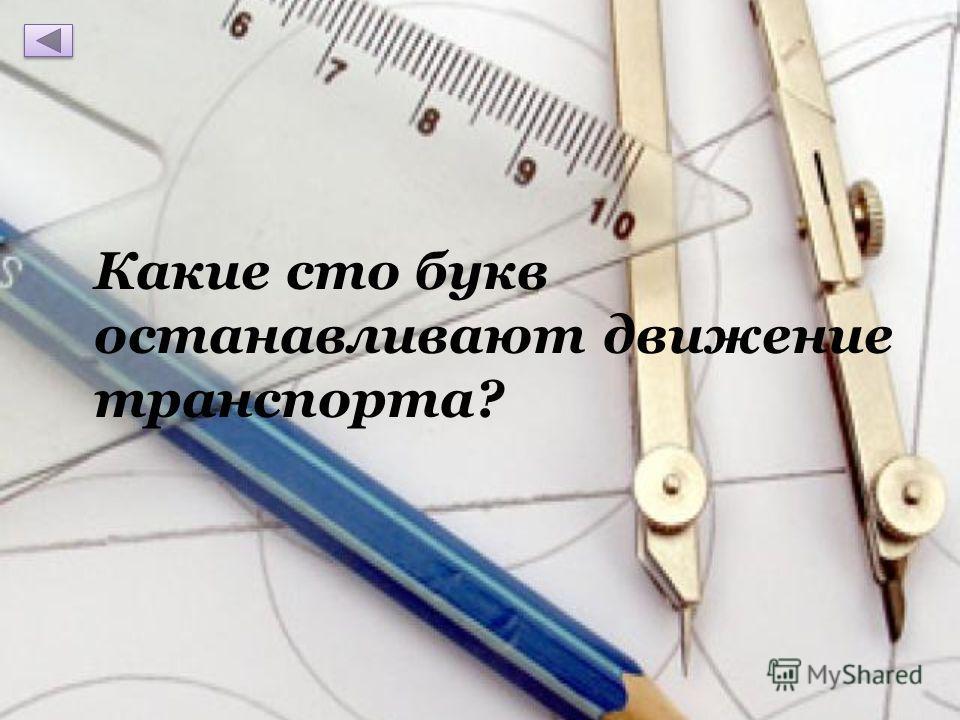 Какая геометрическая теорема в старину называлась «Теоремой Невесты»?