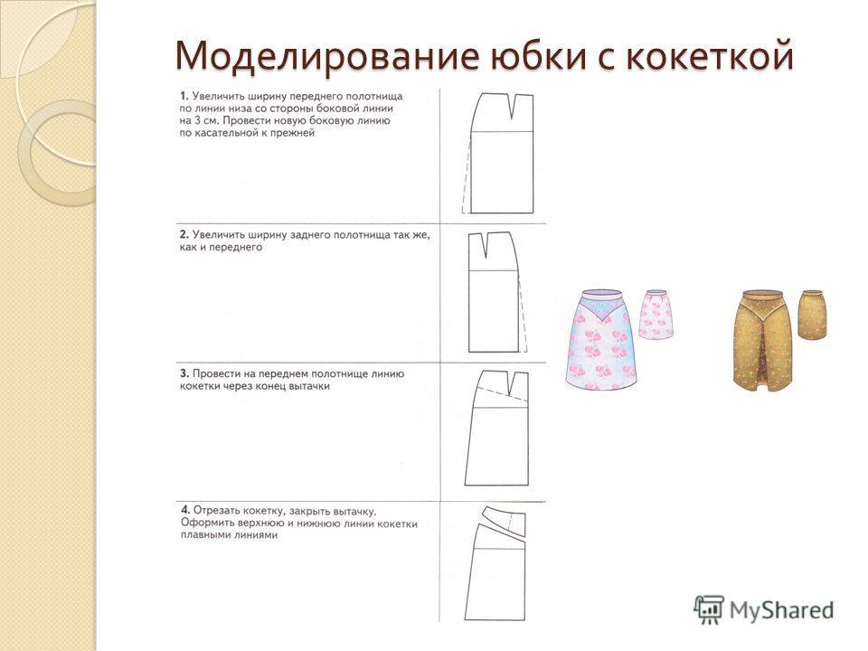 Моделирование юбки с кокеткой
