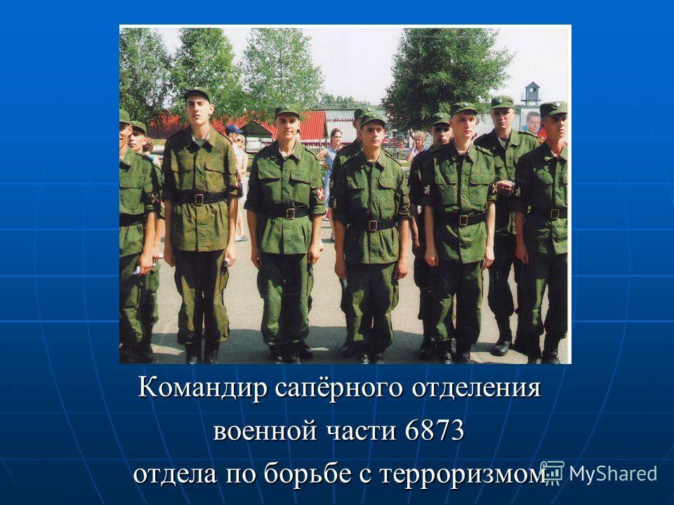 Командир сапёрного отделения военной части 6873 отдела по борьбе с терроризмом