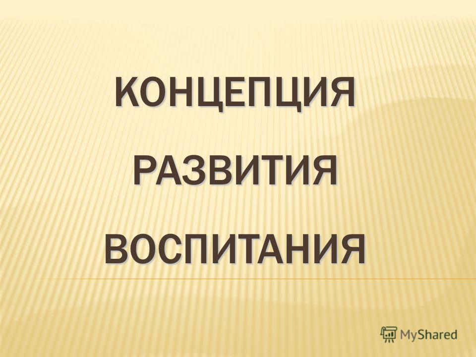 КОНЦЕПЦИЯ РАЗВИТИЯ ВОСПИТАНИЯ