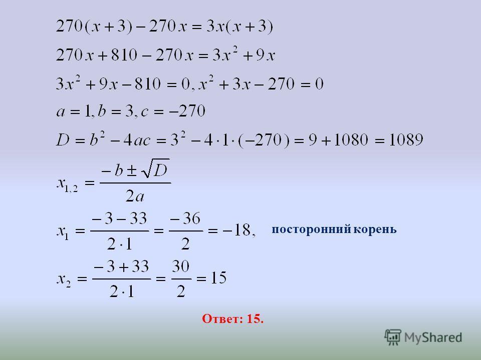 Ответ: 15. посторонний корень