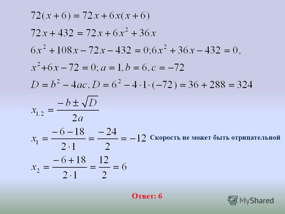 Ответ: 6 Скорость не может быть отрицательной