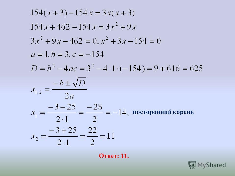 Ответ: 11. посторонний корень