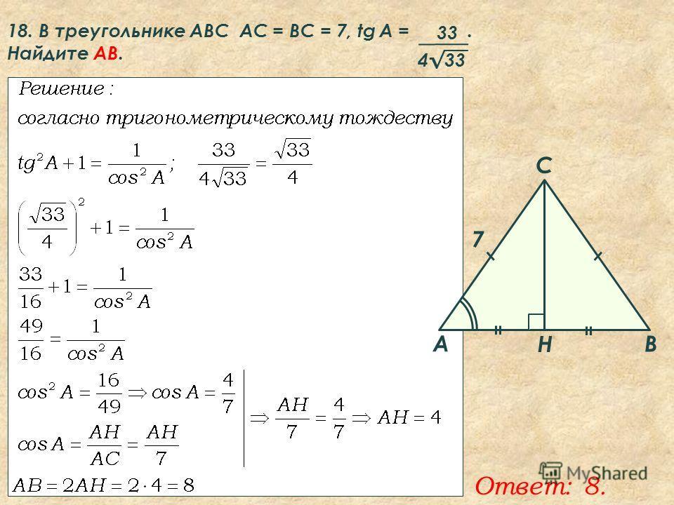 18. В треугольнике ABC АC = ВС = 7, tg A =. Найдите AВ. Ответ: 8. 4 33 33 A B C Н 7