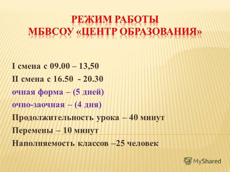 I смена с 09.00 – 13,50 II смена с 16.50 - 20.30 очная форма – (5 дней) очно-заочная – (4 дня) Продолжительность урока – 40 минут Перемены – 10 минут Наполняемость классов –25 человек