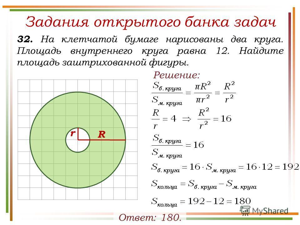 Задания открытого банка задач 32. На клетчатой бумаге нарисованы два круга. Площадь внутреннего круга равна 12. Найдите площадь заштрихованной фигуры. Ответ: 180. Решение: R r