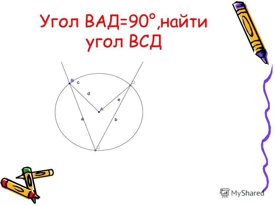 Угол ВАД=90°,найти угол ВСД
