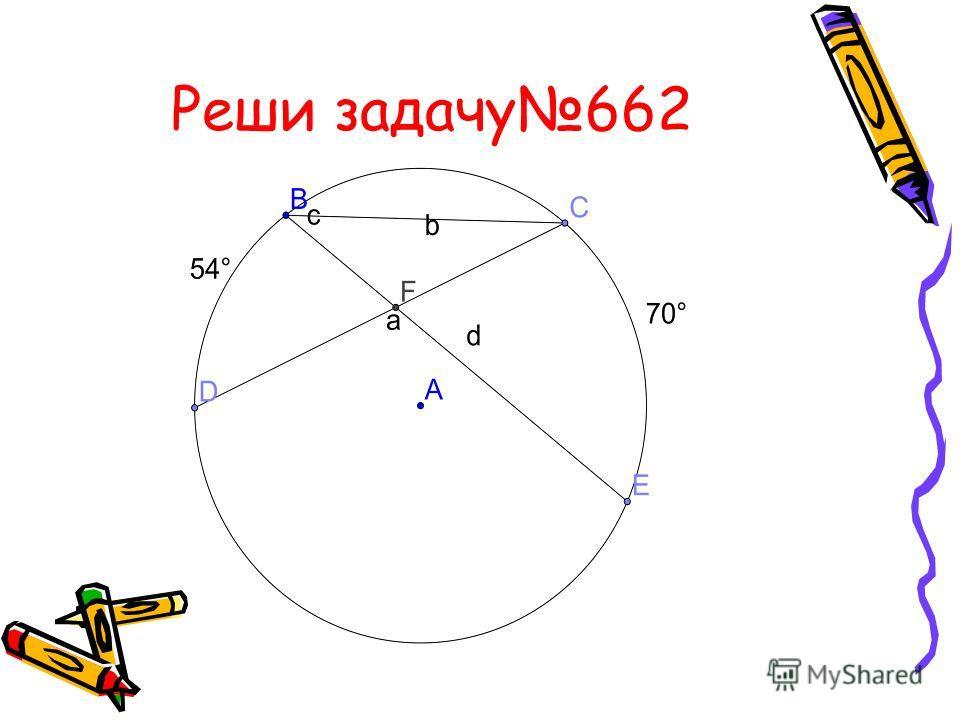 Реши задачу662