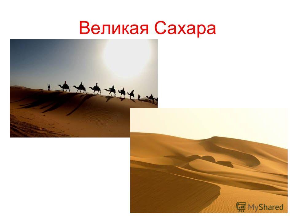 Великая Сахара