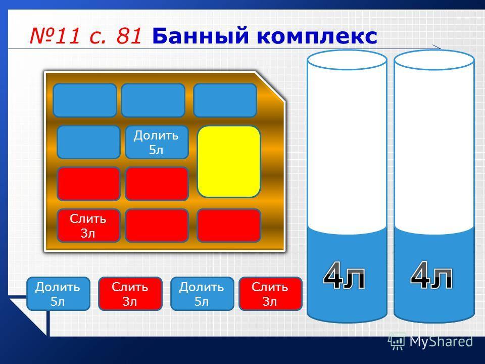 LOGO 1 Долить 5л Слить 3л Долить 5л Слить 3л 11 с. 81 Банный комплекс