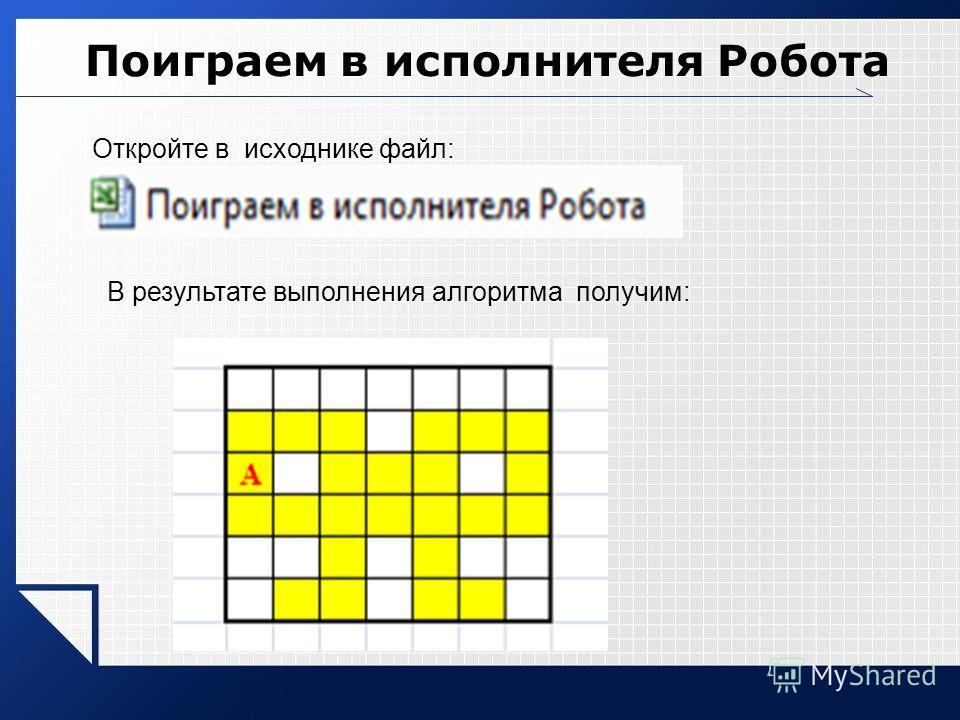 LOGO 1 2 Поиграем в исполнителя Робота Откройте в исходнике файл: В результате выполнения алгоритма получим: