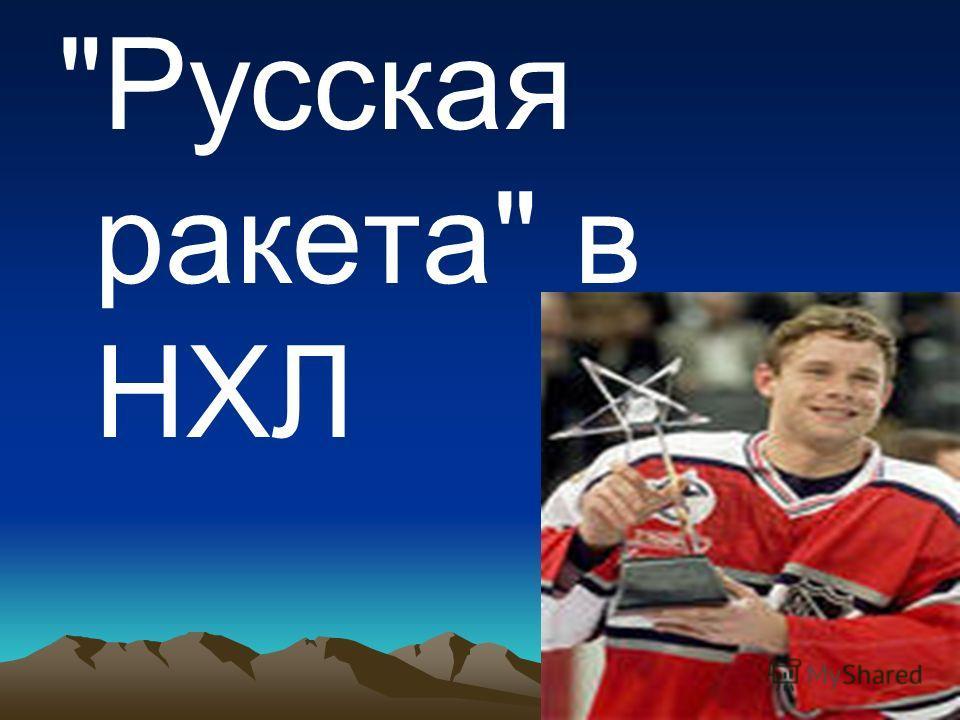 Русская ракета в НХЛ