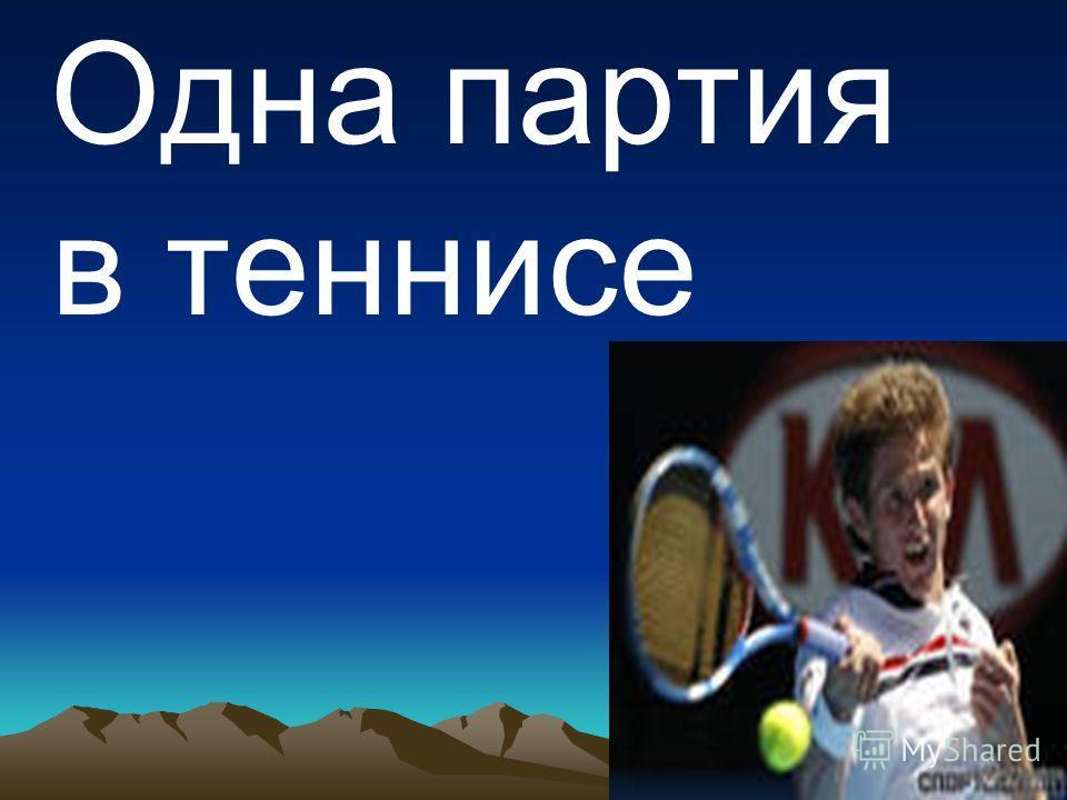 Одна партия в теннисе