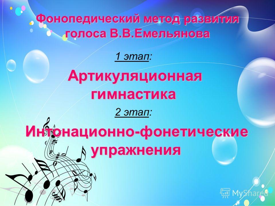 Фонопедический метод развития голоса В.В.Емельянова 1 этап: Артикуляционная гимнастика Артикуляционная гимнастика 2 этап: Интонационно-фонетические упражнения Интонационно-фонетические упражнения