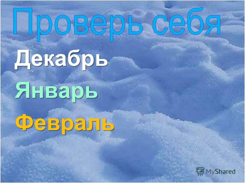 ДекабрьЯнварьФевраль