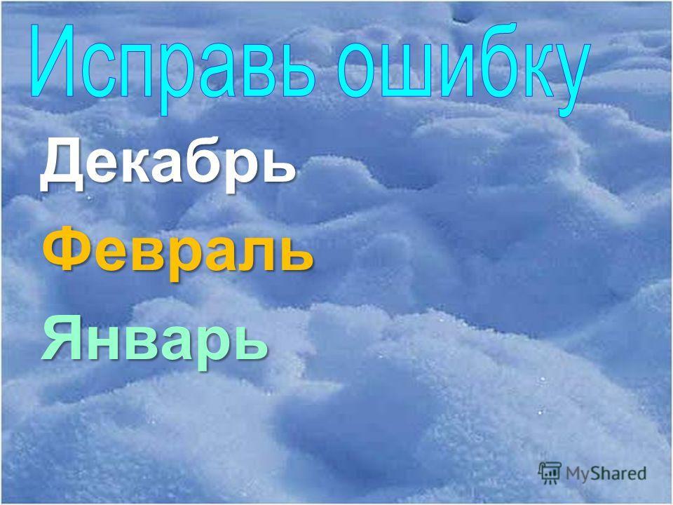 ДекабрьФевральЯнварь
