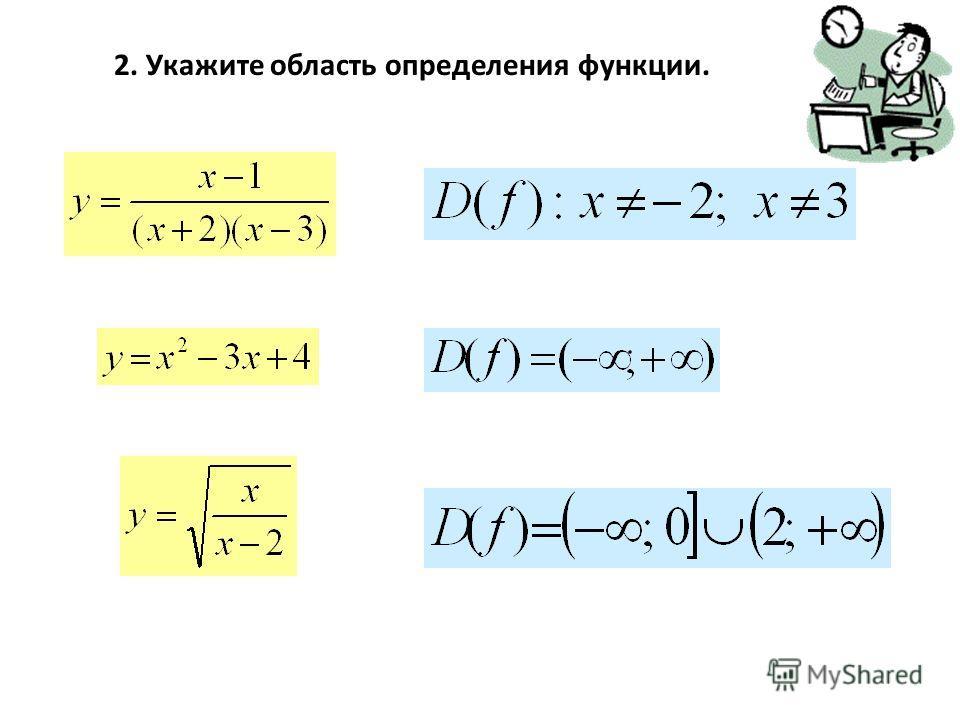 2. Укажите область определения функции.