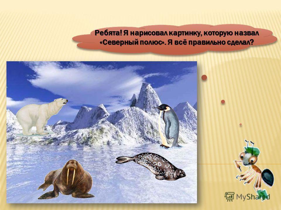 Белые медведи не охотятся на пингвинов, потому что эти животные живут в разных районах Земли.
