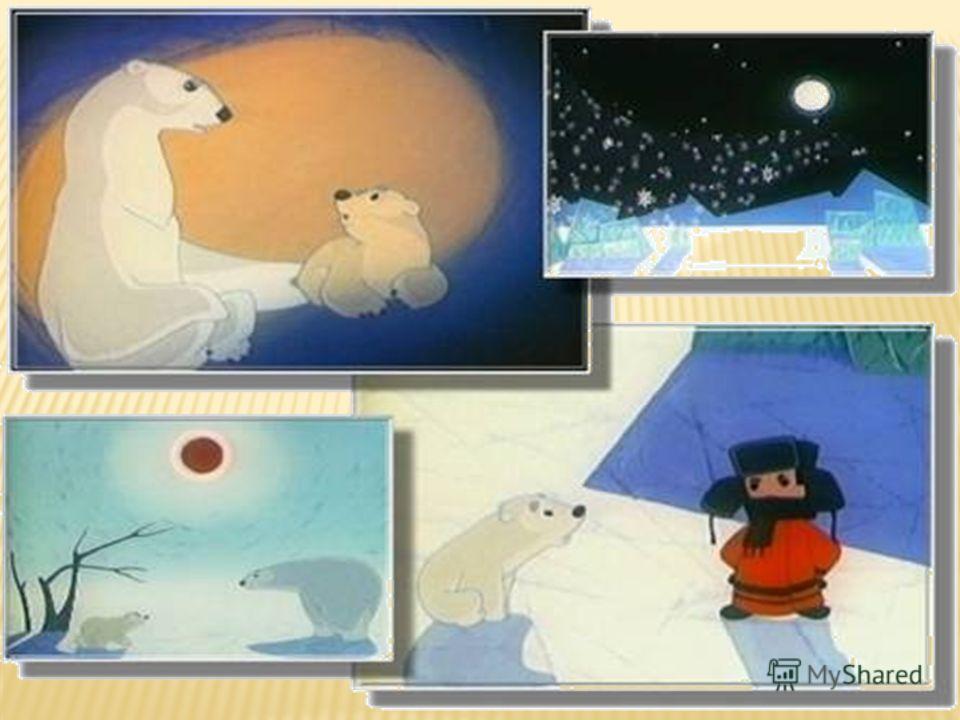 Ребята! Помните, на один из наших уроков приходил Винни-Пух? Сегодня к нам на урок пришел ещё один медвежонок. Как зовут этого медвежонка? Он приглашает нас к себе в гости!