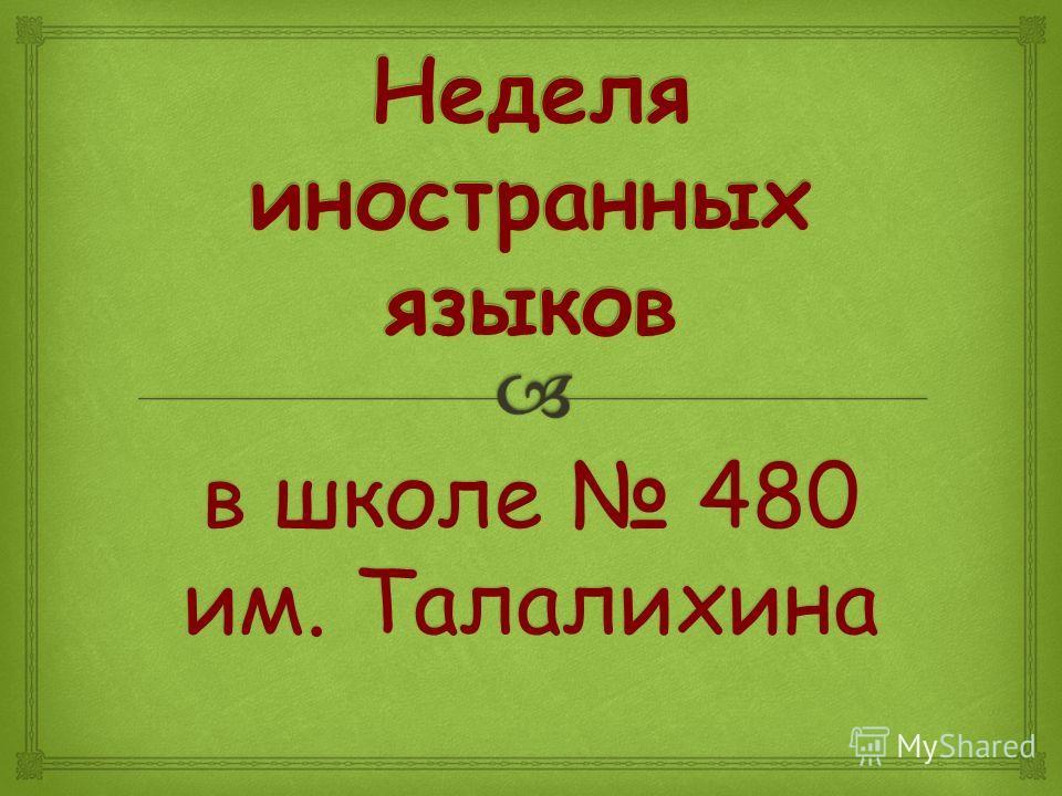 в школе 480 им. Талалихина