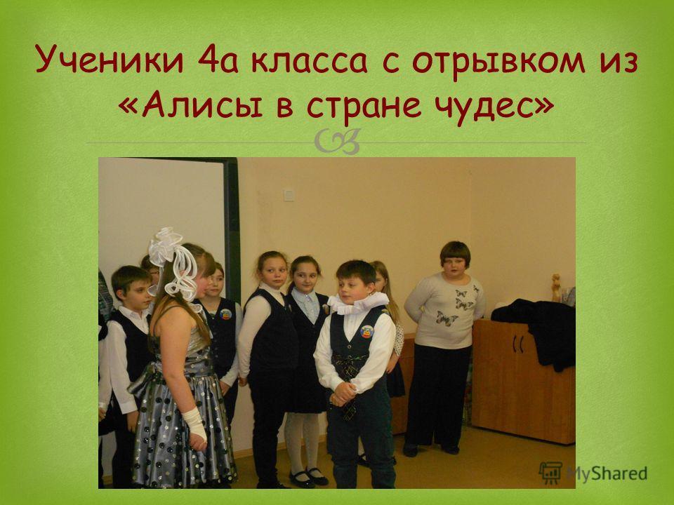 Ученики 4а класса с отрывком из «Алисы в стране чудес»