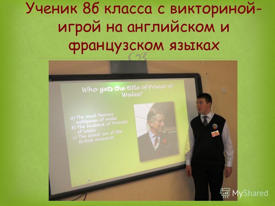 Ученик 8б класса с викториной- игрой на английском и французском языках