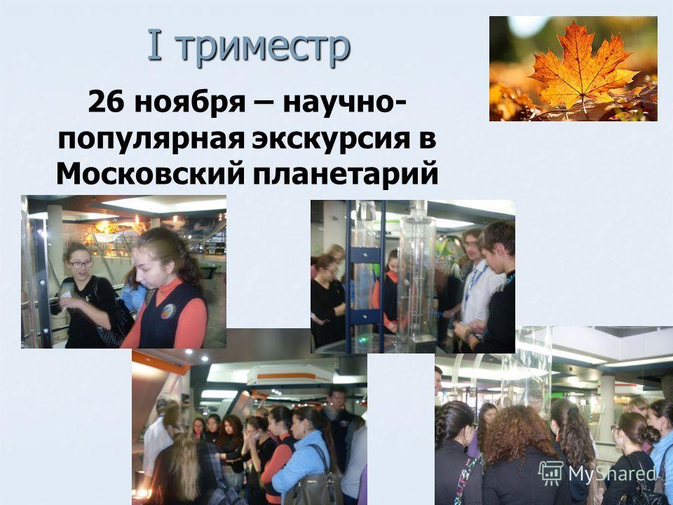 I триместр 26 ноября – научно- популярная экскурсия в Московский планетарий
