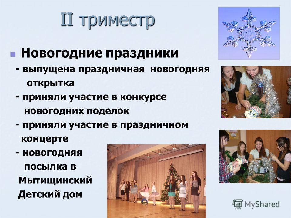 II триместр Новогодние праздники - выпущена праздничная новогодняя открытка - приняли участие в конкурсе новогодних поделок - приняли участие в праздничном концерте - новогодняя посылка в Мытищинский Детский дом