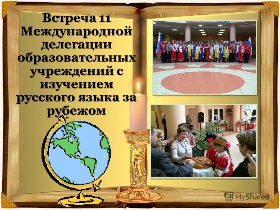 Встреча 11 Международной делегации образовательных учреждений с изучением русского языка за рубежом