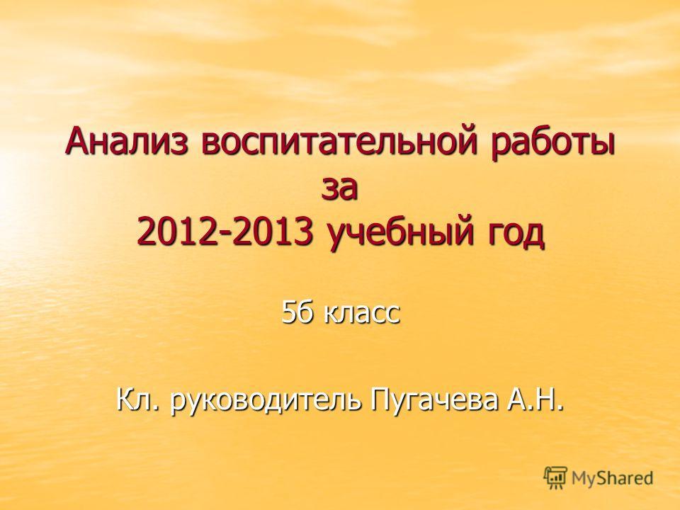 Анализ воспитательной работы за 2012-2013 учебный год 5б класс Кл. руководитель Пугачева А.Н.