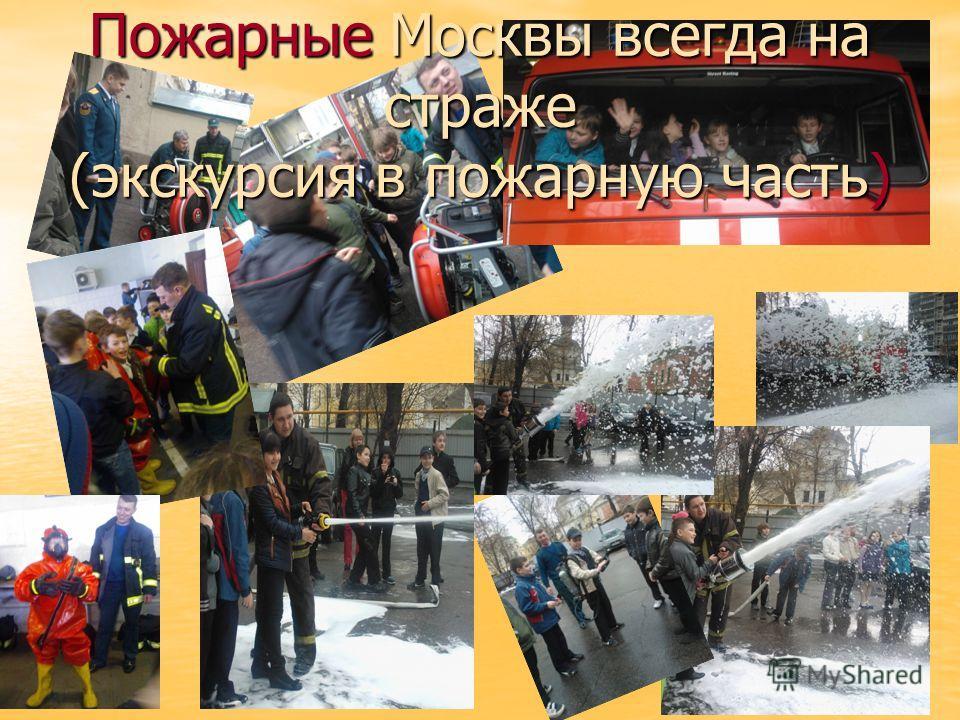 Пожарные Москвы всегда на страже (экскурсия в пожарную часть)
