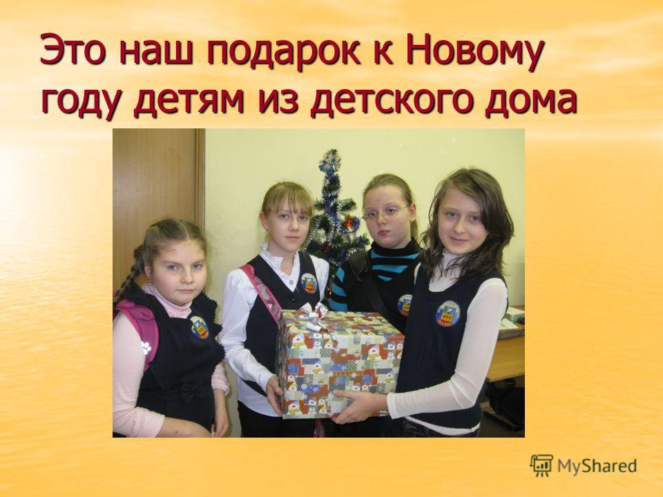 Это наш подарок к Новому году детям из детского дома