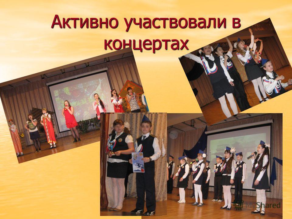 Активно участвовали в концертах