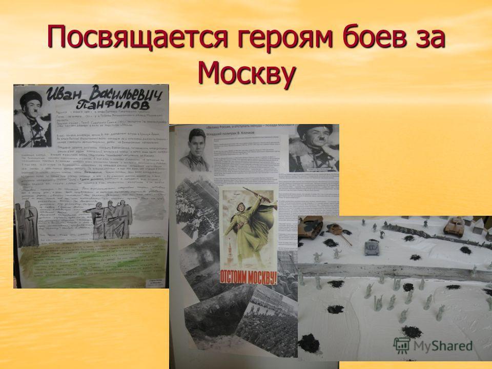 Посвящается героям боев за Москву