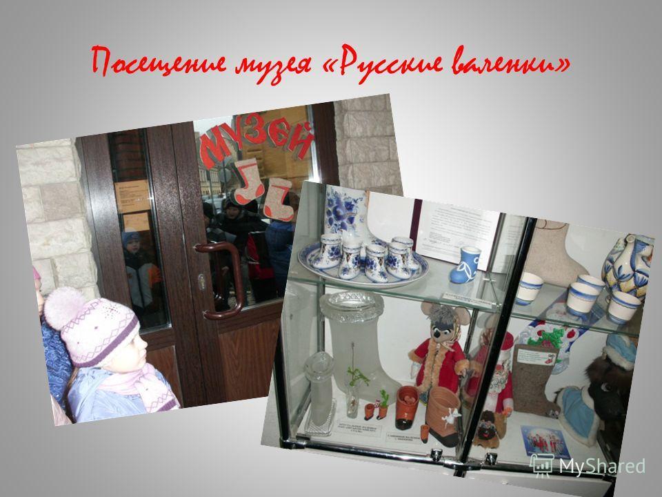 Посещение музея «Русские валенки»