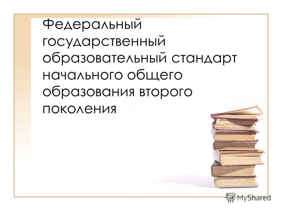 Федеральный государственный образовательный стандарт начального общего образования второго поколения