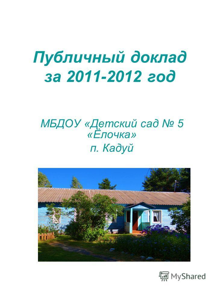 Публичный доклад за 2011-2012 год МБДОУ «Детский сад 5 «Ёлочка» п. Кадуй