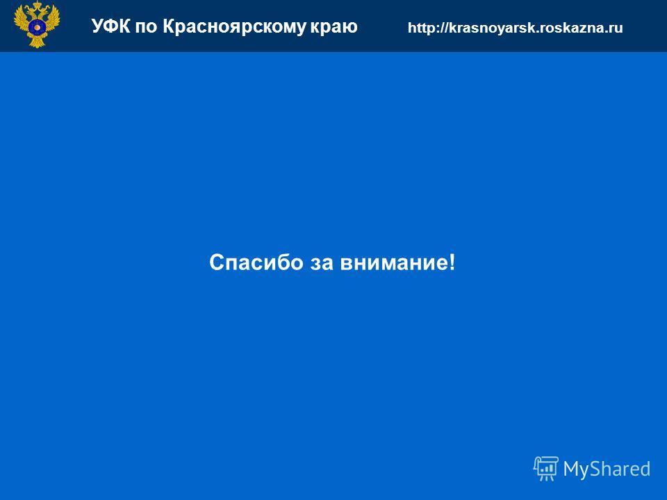УФК по Красноярскому краю http://krasnoyarsk.roskazna.ru Спасибо за внимание!
